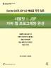 서블릿 JSP 자바 웹 프로그래밍 완성(에이콘 웹 프로페셔널 시리즈 52)