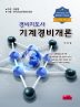 경비지도사 기계경비개론(개정판 4판)