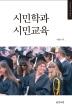 시민학과 시민교육(시민교육 연구총서 7)