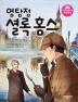 명탐정 셜록홈스(초등학생을 위한 세계명작)