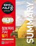정보처리기사 필기(2017)(시나공 Summary)(28)