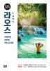라오스 100배 즐기기(18-19)(개정판)