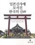 일본신사에 모셔진 한국의 신