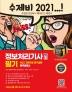 정보처리기사 필기 1권+2권 합본세트(2021)(수제비)(2판)(전2권)