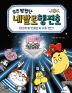 우주 탐험단 네발로행진호. 2: 은하계 만물상과 슈퍼 엔진!(양장본 HardCover)