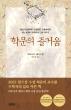 학문의 즐거움(4판)(양장본 HardCover)