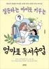 엄마표 독서수업(질문하는 아이로 키우는)