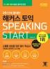 해커스 토익스피킹(토스) Start(2018)(2주 만에 끝내는)(개정판)