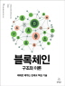 블록체인 구조와 이론(위키북스 해킹&보안 시리즈 10)