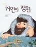 거인의 정원(새싹그림책)(양장본 HardCover)