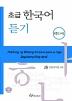 초급 한국어 듣기: 타갈로그어판 with Audio-CD