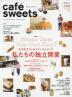[보유]CAFE-SWEETS 182