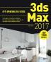 3ds Max 기본 활용 실무테크닉(2017)(CD1장포함)