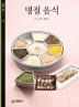 명절 음식(재판)(빛깔있는 책들 66)