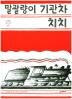말괄량이 기관차 치치(네버랜드 세계의 걸작 그림책 2)(양장본 HardCover)