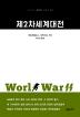 교유서가 첫단추 시리즈 € 제 2차 세계대전