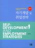 자기개발 및 취업전략(2판)