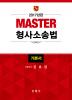 형사소송법 기본서(2017)(Master)