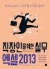 �������� ���� �ǹ� ����2013(CD1������)