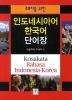 인도네시아어 한국어 단어장(초보자를 위한)