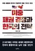 미중 패권 경쟁과 한국의 전략