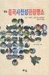 중국사천성 관광명소(짱워)