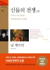 신들의 전쟁(상)(10주년 기념)(개정판)(환상문학전집 25)