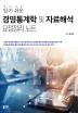 경영통계학 및 자료해석 요점정리노트(알기 쉬운)