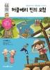 허클베리 핀의 모험(개정판)(아이세움 New 논술 명작 44)