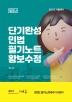 단기완성 민법 필기노트(2020)(3판)