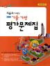 고등 기술 가정 평가문제집(정철영)(2014)(자습서가 포함된)