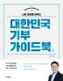 대한민국 기부가이드북(나와 세상을 바꾸는)