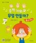 주먹 가위 보 무얼 만들까?: 흉내 내기(둥둥아기그림책 26)(보드북)