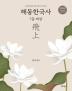 해동한국사 7급 비상(2019)