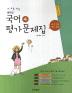 중학교 국어4 평가문제집(2학년2학기)(이삼형)(2014)