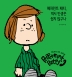 페퍼민트 패티, 역시 인생은 쉽지 않구나(Peanuts(피너츠))(양장본 HardCover)