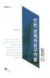 인천 경제자유구역을 말하다(다인문고 1)
