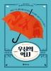 우산의 역사