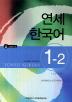 연세 한국어 1-2: 영어(CD1장포함)