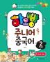 하오빵 주니어 중국어 Step. 2(CD1장포함)