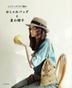 [해외]エコアンダリヤで編むおしゃれバッグと夏の帽子