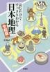 [해외]讀むだけですっきりわかる日本地理 令和版