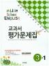 중학 영어3-1 교과서 평가문제집(이병민)(2015)(개정판)