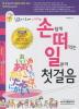 일본어 첫걸음(손쉽게 떠먹는)(CD1장포함)