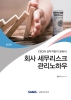 회사 세무리스크 관리노하우(2019)(양장본 HardCover)