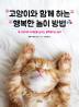 고양이와 함께 하는 행복한 놀이 방법