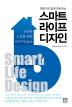 스마트 라이프 디자인(전문가와 함께 준비하는)