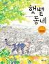 햇볕 동네(생각숲 상상바다 7)