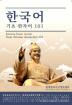 한국어 기초 한자어 101