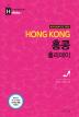 홍콩 홀리데이(2015-2016)(전면개정판)(홀리데이 2)